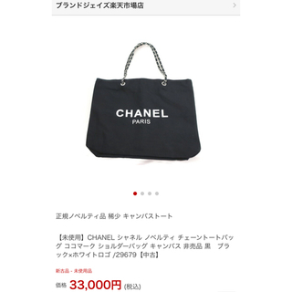 CHANEL - 新品未使用 CHANEL NYコスメ チェーンバッグ