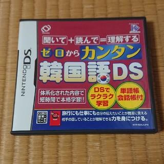 ニンテンドーDS - ゼロからカンタン韓国語DS DS