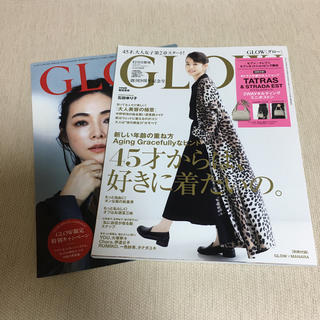 タカラジマシャ(宝島社)のGLOW 2019.12(ファッション)