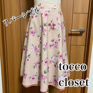 tocco - tocco closet♡リバーシブルスカート♡花柄♡美人百花系お好きな方に♡