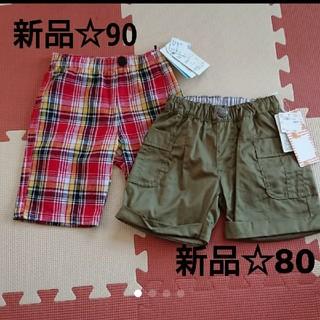 futafuta - 新品☆ハーフパンツ80-90 2月限定価格