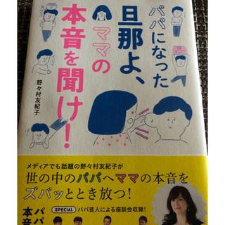 野々村友紀子『旦那よ、妻の本音を聞け‼︎』単行本.話題作