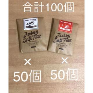 ジューシーソルトフィズ 高級入浴剤 100個(日用品/生活雑貨)