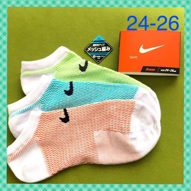 NIKE(ナイキ)の【ナイキ】 メッシュ編み靴下 3足組 NK-12C 24-26 メンズのレッグウェア(ソックス)の商品写真