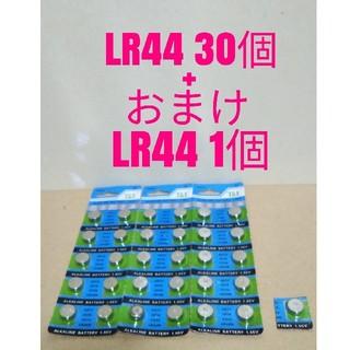 LR44ボタン電池30個+おまけLR44ボタン電池1個。