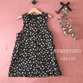 kumikyoku(組曲) - KUMIKYOKUクミキョク|ブラック×ベージュゴールド ワンピース୨୧
