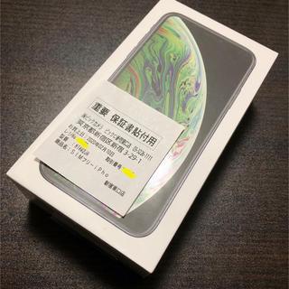 Apple - 【新品・未開封】iPhone XS 64GB グレー
