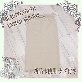 BEAUTY&YOUTH UNITED ARROWS - 新品未使用 BEAUTY&YOUTH UNITED ARROWS スカート