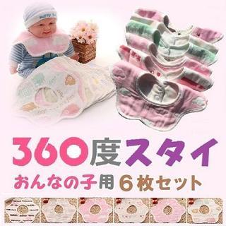 ☆360度花型スタイ☆ よだれかけ6枚セット=綿100%=女の子用