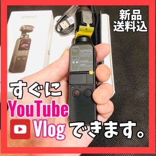 DJI Osmo pocket 新品同様(ビデオカメラ)