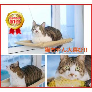 ☆猫ハンモック☆ 猫窓枠座り台 猫のハンモック 猫 ベッド