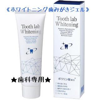 【再入荷】歯科専用ホワイトニング歯みがき粉100g★ 《日本製》
