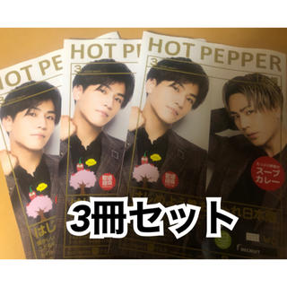 三代目 J Soul Brothers - ホットペッパー 登坂広臣 岩田剛典
