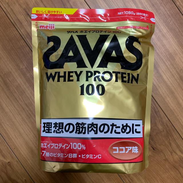 SAVAS(ザバス)のザバス SAVAS プロテイン ココア味 食品/飲料/酒の健康食品(プロテイン)の商品写真