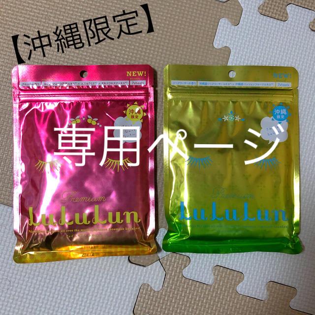 専用ページ  LuLuLun 4袋セット コスメ/美容のスキンケア/基礎化粧品(パック/フェイスマスク)の商品写真