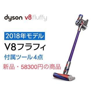 新品 未開封 ダイソン V8 フラフィ 付属ツール 4点 公式 正規店 購入