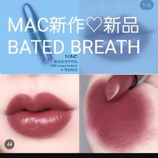 マック(MAC)の新品 BATED BREATH 新作 MAC リップ(口紅)