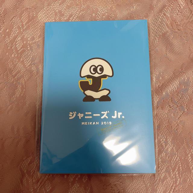 ジャニーズJr.名鑑 エンタメ/ホビーのタレントグッズ(アイドルグッズ)の商品写真