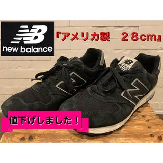 ニューバランス(New Balance)の【アメリカ製】ニューバランス スニーカー 1400《28インチ》(スニーカー)