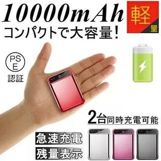 《コンパクトで可愛い!!!》モバイルバッテリー 低価格! 高品質!スマホ充電