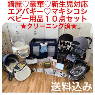 Maxi-Cosi - 豪華♡高級 出産準備 10点セット♡男女共通カラー♡オールクリーニング済み♡