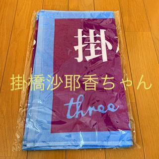 乃木坂46 - 乃木坂46 掛橋沙耶香 個別フェイスタオル 3人のプリンシパル