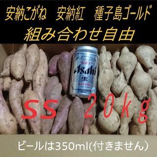 20キロ 組み合わせ自由 安納芋& 種子島ゴールド SSサイズ(野菜)