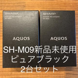 SHARP - AQUOS R2 compact SH-M09 ピュアブラック【2台セット】
