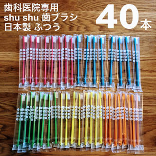 歯科医院専用 歯ブラシ 40本 シュシュ歯ブラシ 日本製 ふつう フラット(歯ブラシ/デンタルフロス)