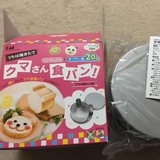 クマさん食パン型