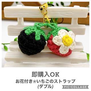 【BlackBerry】お花付きイチゴのストラップ w