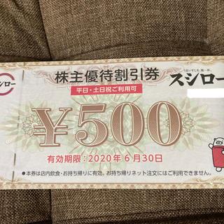 スシロー 株主優待 500円×10枚