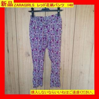 ZARA - ✨新品✨ZARAGIRLS レッド花柄パンツ 140