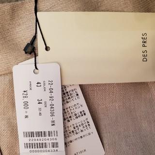 TOMORROWLAND - 新品未使用 半額以下 デプレ トゥモローランド リネン ツイル パンツ ベージュ
