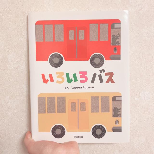いろいろバス エンタメ/ホビーの本(絵本/児童書)の商品写真