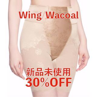 Wacoal - 【ウイング/ワコール★30%OFF】ハミデンヌ おなかキレイパンツ ガードル