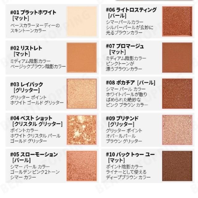 3ce(スリーシーイー)の新品♡CLIO プロアイパレット02、アイシャドウパレット コスメ/美容のベースメイク/化粧品(アイシャドウ)の商品写真