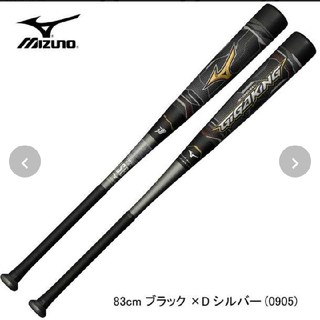 MIZUNO - ミズノ ギガキング 83cm 2020年モデル