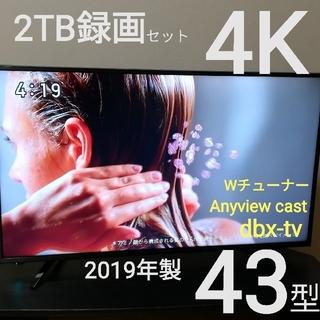 《美品》2019年製 4K 43型液晶テレビ【2TB録画セット】