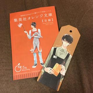 シュウエイシャ(集英社)のオレンジ文庫 目録&しおり(しおり/ステッカー)