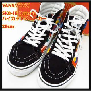 ヴァンズ(VANS)のVANS/バンズ SK8-Hi Reissue ハイカットスニーカー(スニーカー)
