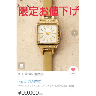 agete - アガットクラシック 時計