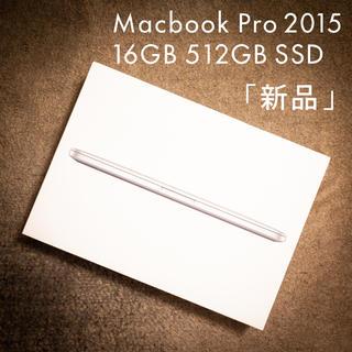Apple - 新品希少「 Macbook Pro 2015 16GB 512GB SSD 」