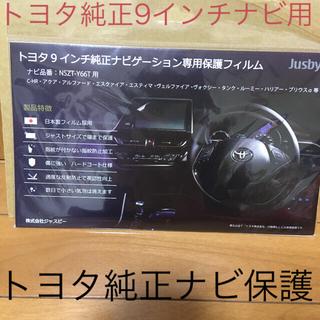 トヨタ - トヨタ純正9インチナビ保護フィルム