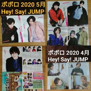 ヘイセイジャンプ(Hey! Say! JUMP)のHey! Say! JUMP Johnnys 切り抜き セット ③(アイドルグッズ)