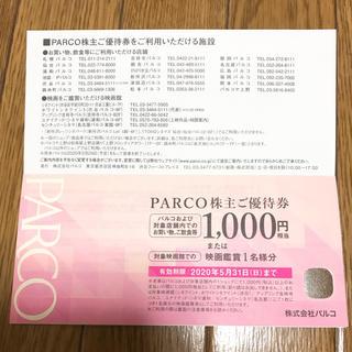 PARCO パルコ 株主優待券 1000円相当(ショッピング)