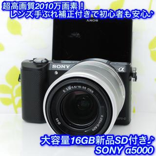 SONY - ★クールなブラックボディ!自撮り+WiFi機能搭載♪☆ソニー α5000★