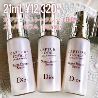 Dior - 【7mL3本】カプチュールトータル セルENGYスーパーセラム 幹細胞 セラミド