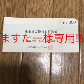 マルイ 丸井 株主優待券 1000円分(ショッピング)
