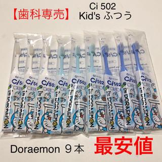 【歯科専売】子供歯ブラシ ドラえもん9本セット